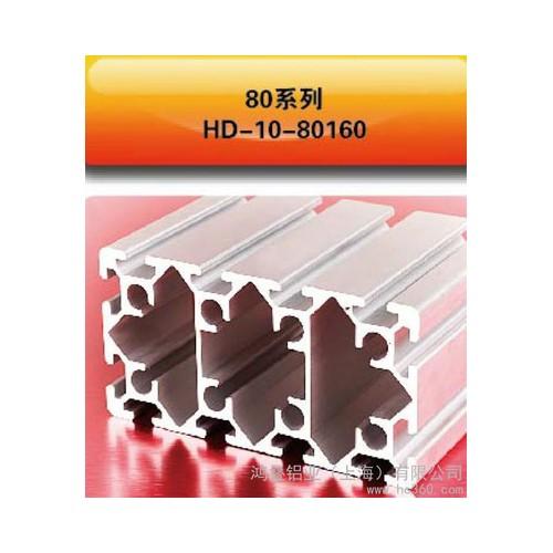 大截面铝合金型材鸿叠铝业规格HD-8-80160