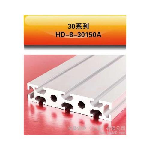 供应HDHD-8-30150A铝型材 工业铝型材 型材