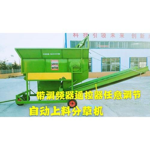 自动分草机 花生秧分草上料设备 自动上料饲料加工配套设备