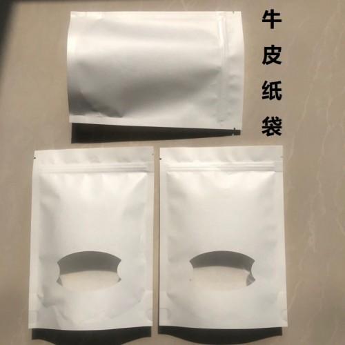 通用现货牛皮纸自封袋开窗自立袋饼干茶叶包装干果杂粮食品包装袋