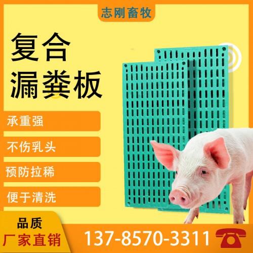 复合漏粪板——志刚畜牧设备