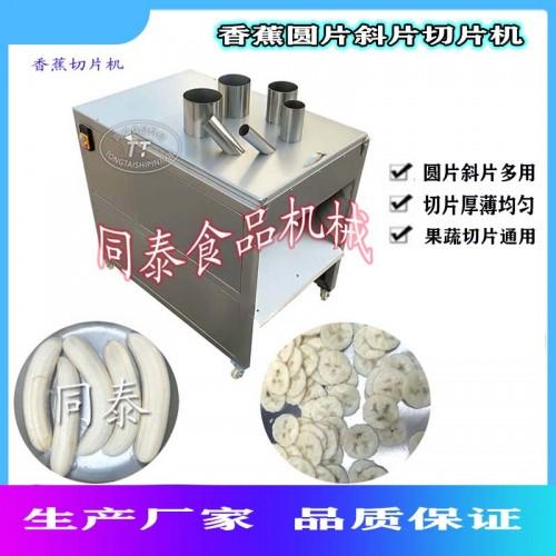 新型定向香蕉切片机 切果蔬圆片斜片机器