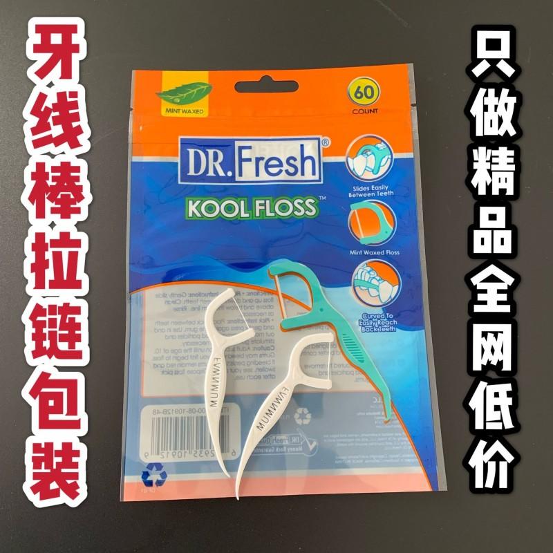 定制牙线棒包装口罩内衣洗脸扑彩印塑料包装袋自封拉链袋定制