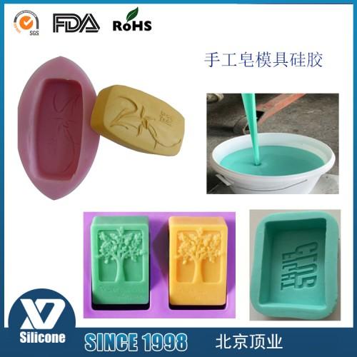 手工皂模具硅胶 DIY手工翻模液体硅胶