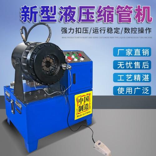 钢管缩管机 恒伟机械