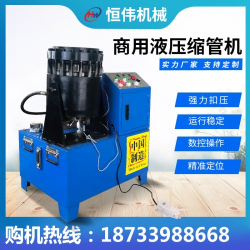液压缩管机 恒伟机械