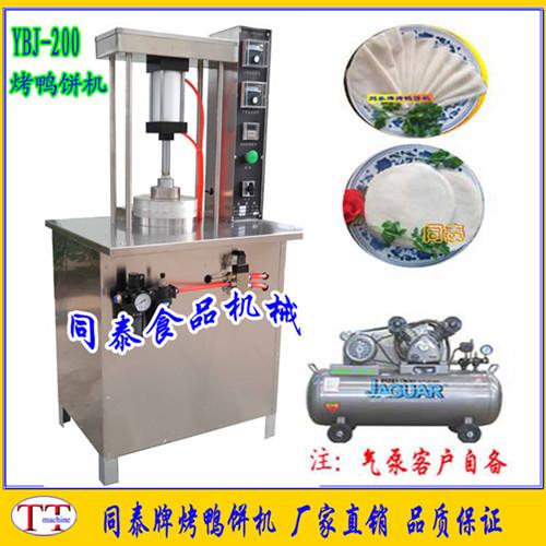 多功能压饼机  全自动压饼机  做烤鸭饼鸡蛋饼机器