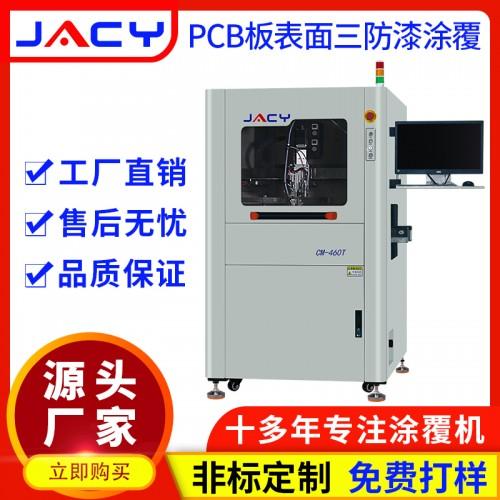 【嘉德力合】电路板PCB板全自动在线式三防漆涂覆机