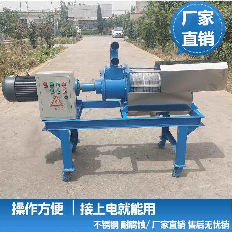 粪便干湿分离机 福通机械 猪粪干湿分离机