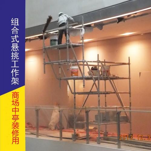 新型悬飘架 悬空架 大型商场室内装修专用搭建延伸平台作业铝架