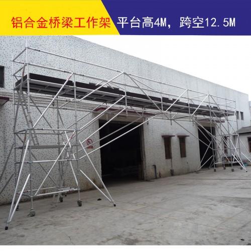12.5m跨空桥架式移动工作脚手架用于需要跨过障碍物施工