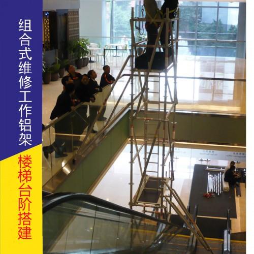 铝合金手脚架 铝合金工作架 电梯/扶梯/楼道台阶上施工用