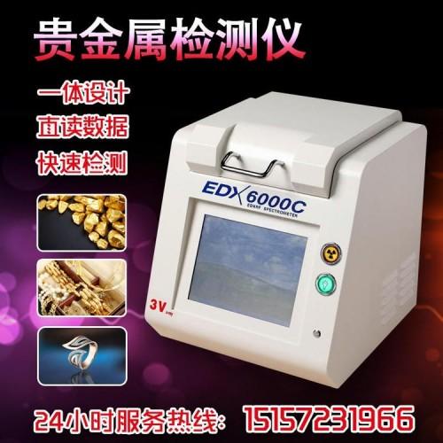 供应贵金属含量检测仪 贵金属成分分析仪