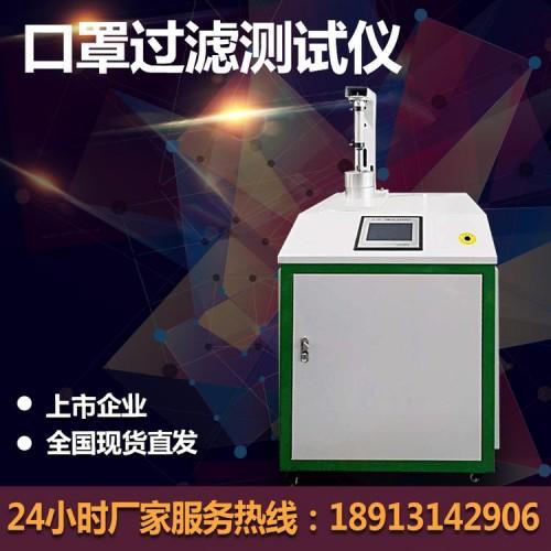 熔喷布颗粒物自动过滤效率测试仪