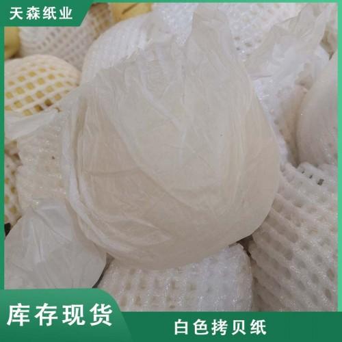 建宁17g白色拷贝纸 用于雪梨包装纸 质优价廉可免费拿样