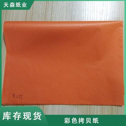 供应橙色包装纸 橙色雪梨纸 橙子包装纸