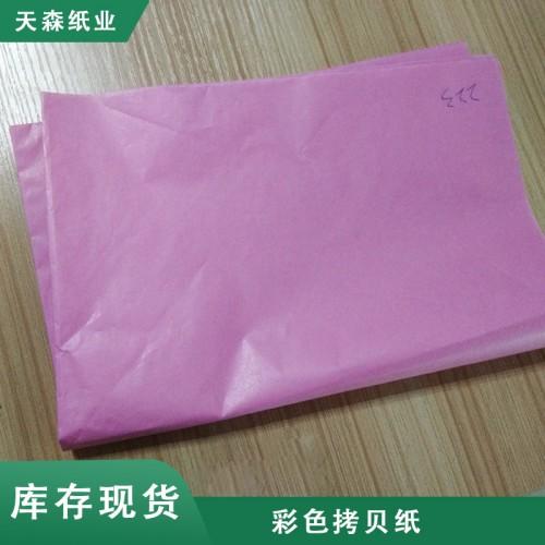 供应粉色拷贝纸 化妆品包装纸 粉色雪梨纸 提高产品档次