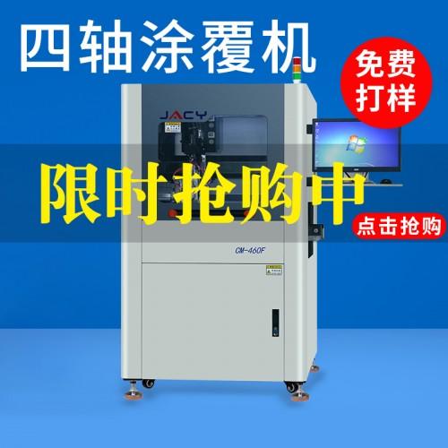 电梯控制器三防漆涂覆机桌面型选择三防漆涂覆机选择性