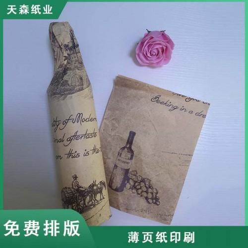 17g拷贝纸印刷红酒包装纸  厂家长期供应 质优价廉