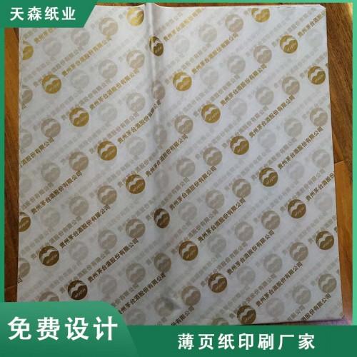 定制品牌白酒包装纸  拷贝印金色logo 大大提高产品档次