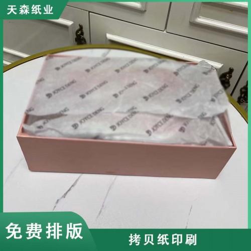 厂家长期供应鞋子包装纸  17g拷贝纸印刷  纸张防潮透气