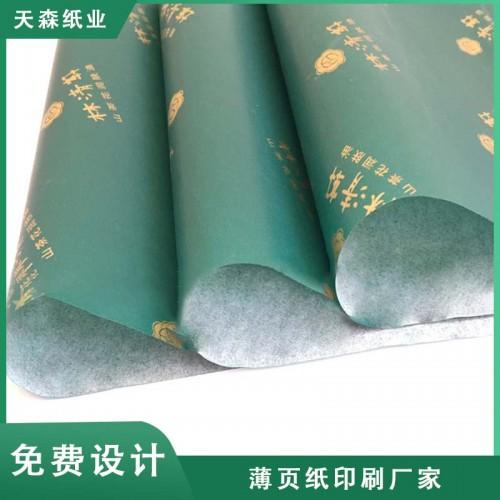 厂家定制化妆品包装纸 30g拷贝纸印刷  提高产品档次