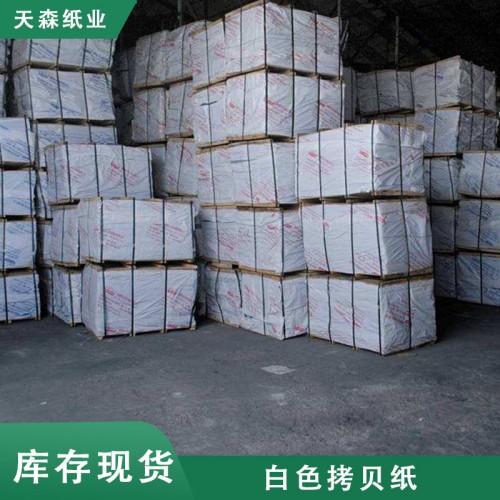 西安拷贝纸厂家  长期供应白色拷贝纸 雪梨纸 质优价廉
