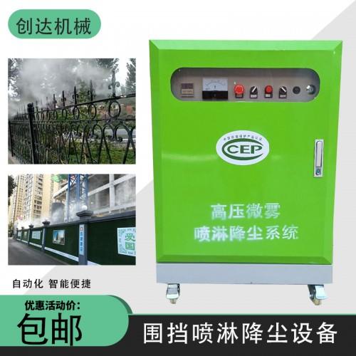 创达围墙喷淋降尘设备 喷淋雾化系统