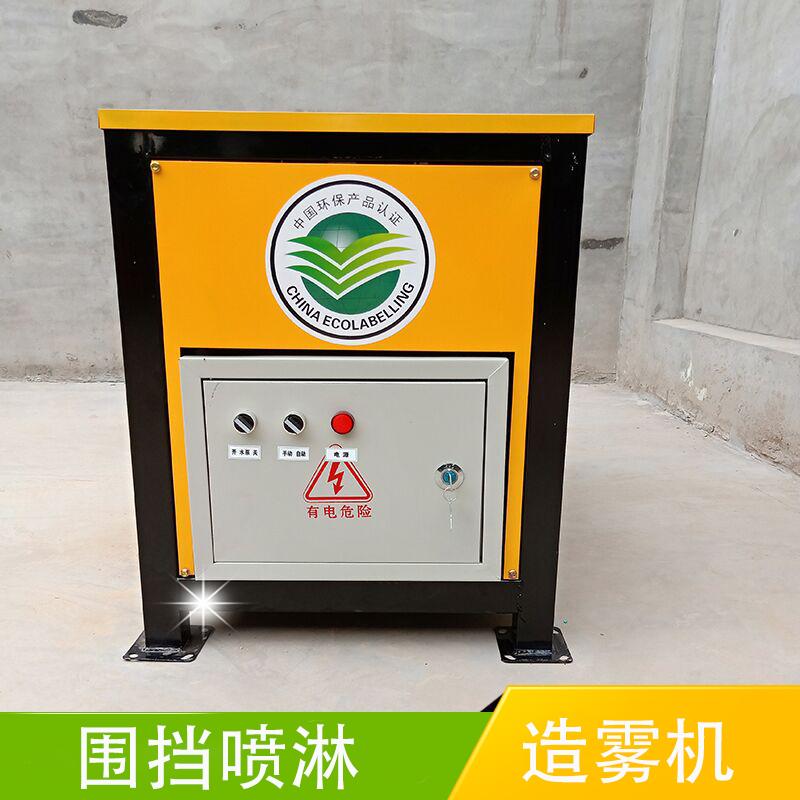 创达工地围墙喷淋降尘系统 环保围挡喷雾机