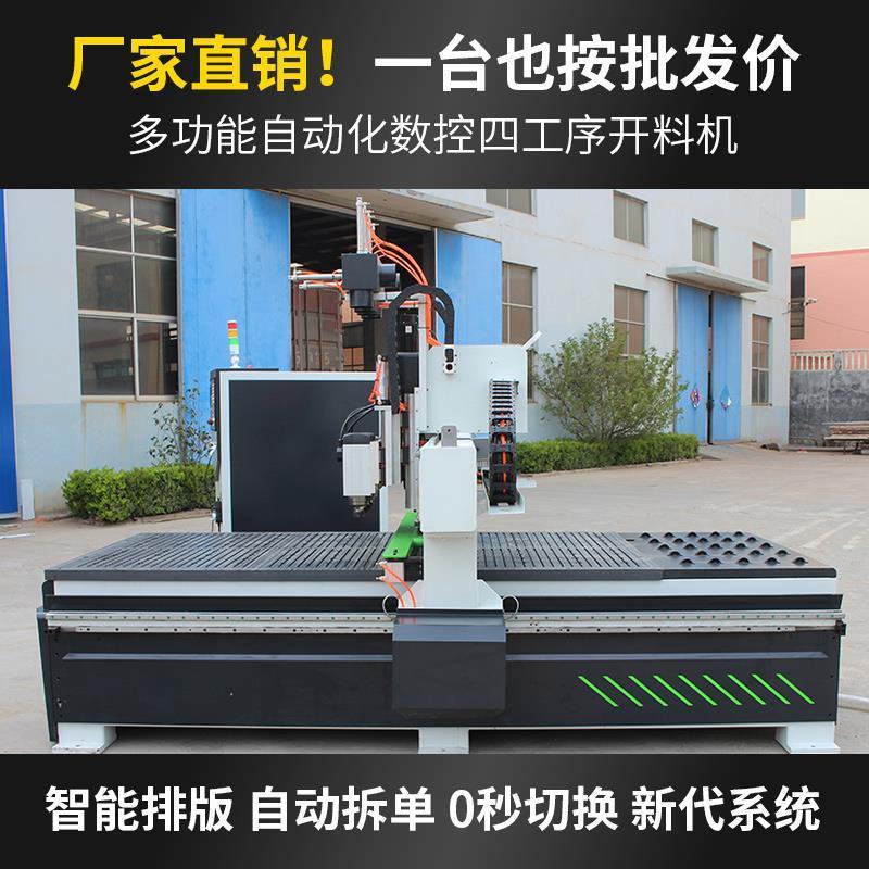四工序数控开料机|广东全自动数控开料机|卡弗数控开料机厂家