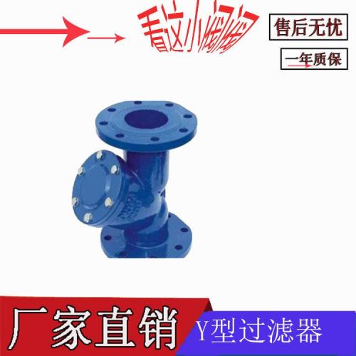 厂家直供 法兰过滤器GL41H-16Q 管式管道过滤器