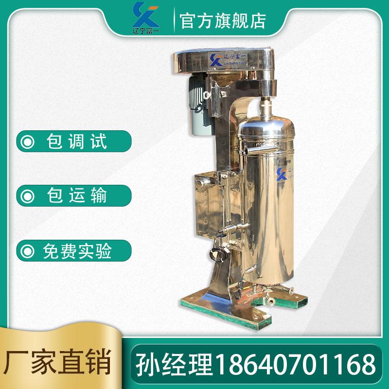 辽宁富一GQ150管式分离机 全新定制款 厂家直销304材质