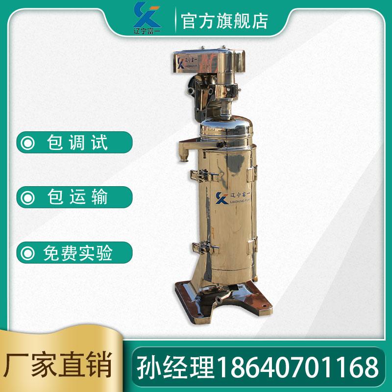 辽宁富一GF150管式分离机 全新定制款 厂家直销 出口品质