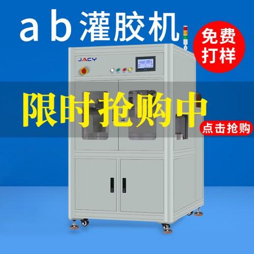 【嘉德力合】灌胶机点胶机 深圳灌胶机 真空全自动灌胶机