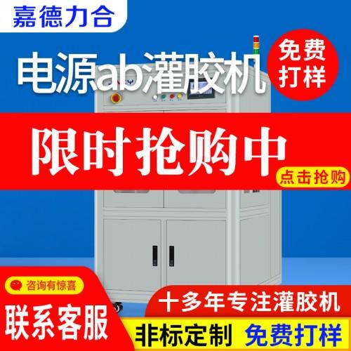 上海尔聚双组份灌胶机 双组份灌胶机安全操作规程完整无锡灌胶机