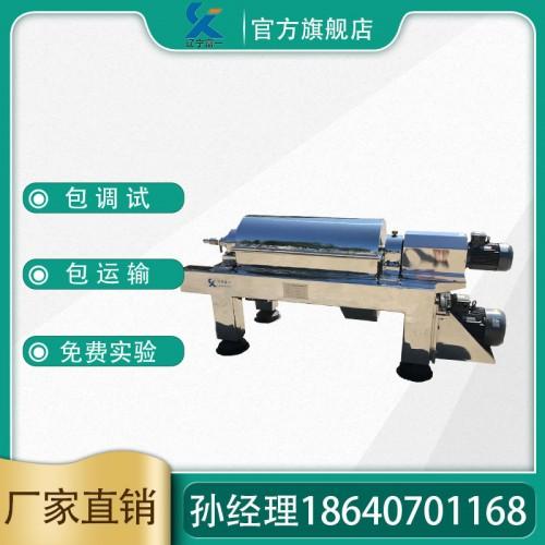 辽宁富一LW450*2000 卧螺沉降离心机 出口品质