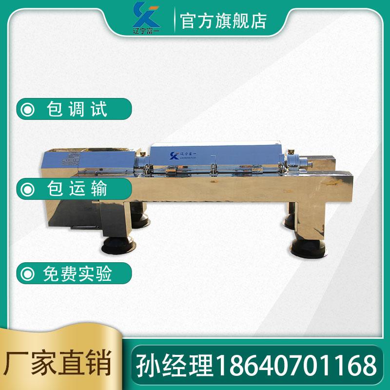 辽宁富一LWS450*2000三相卧螺离心机 产地货源