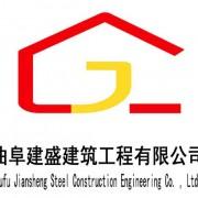 曲阜建盛建筑工程有限公司