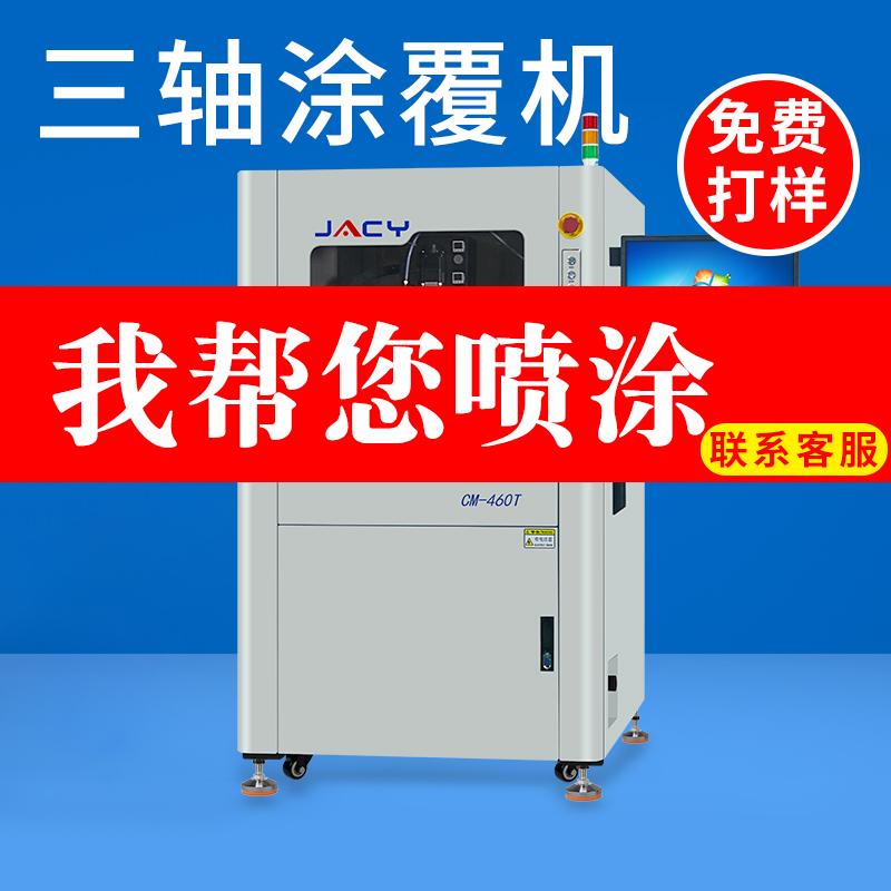 【嘉德力合】三防漆涂覆机 全自动硅脂涂覆机高质量印刷设备