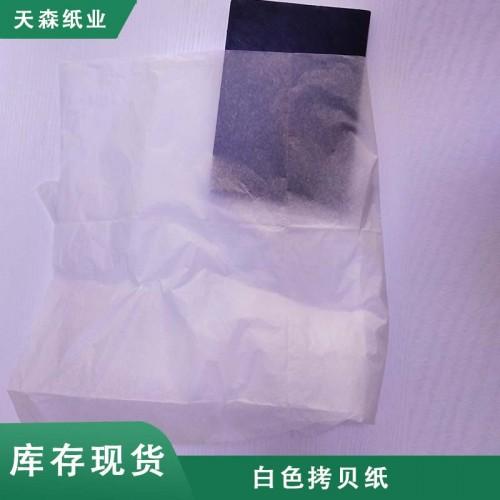 厂家长期供应白色拷贝纸 半透明薄页纸 鞋子包装纸