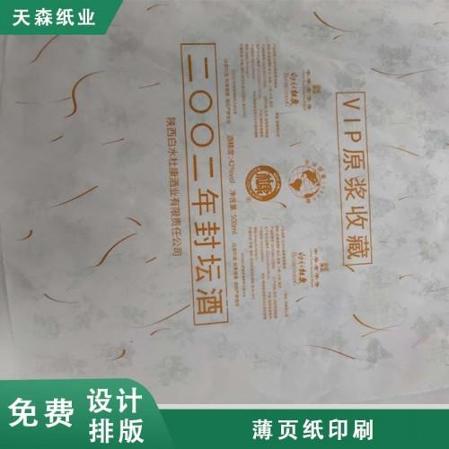供应陕西白酒包装纸  厂家17g棉纸印刷  纸张拉力好