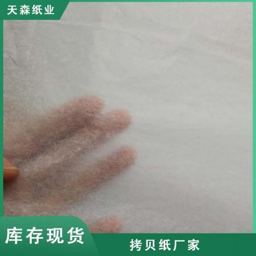 厂家批发白色拷贝纸 半透明纸薄页纸 用于透明板隔层纸