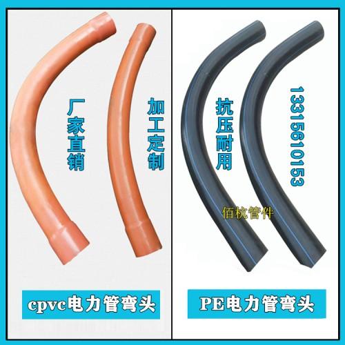 电线电缆护套管弯头 电力大弯头  pvc电力管大弯头