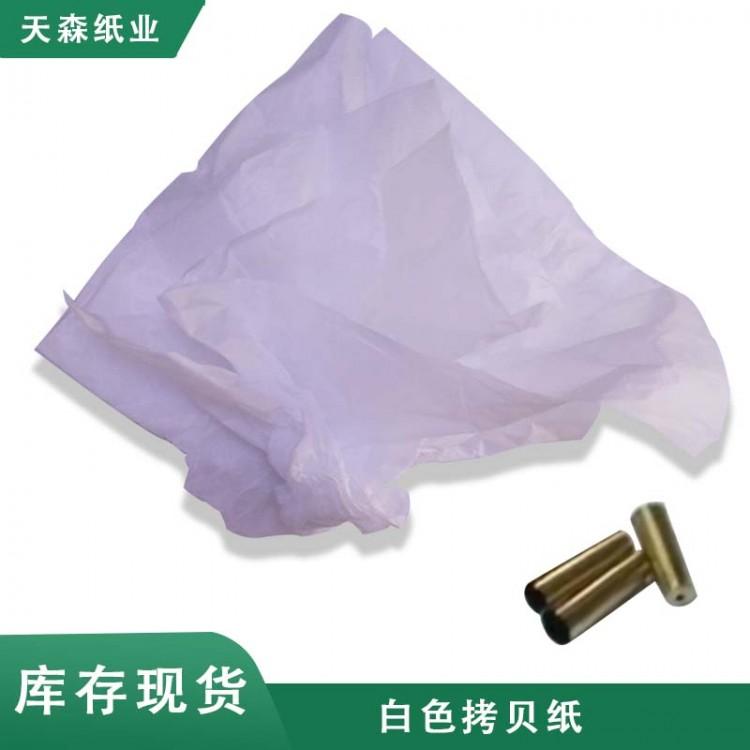 出售五金包装纸  选用优质白色拷贝纸 纸张吸水防潮