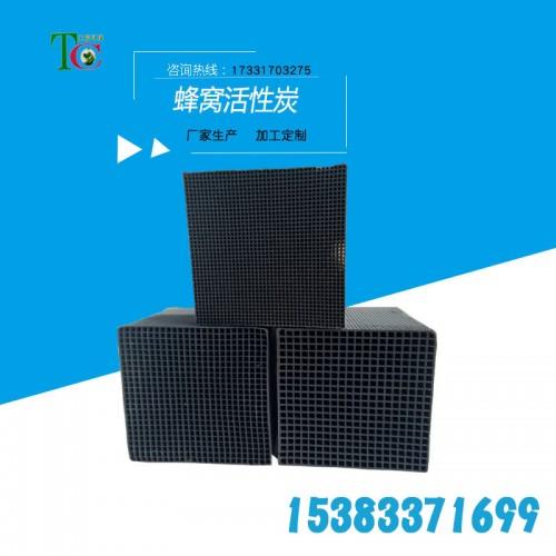 防水蜂窝活性炭喷烤漆房工业废气处理吸附塔环保过滤箱颗粒活性炭