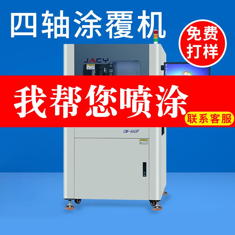 【嘉德力合】三防漆自动涂覆机 三防漆涂覆机控制器