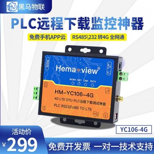 4G版PLC远程下载调试编程适用于三菱信捷台达西门子
