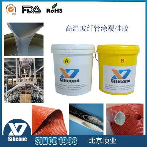 高温 阻燃玻纤套管硅胶 玻纤布止滑布硅胶