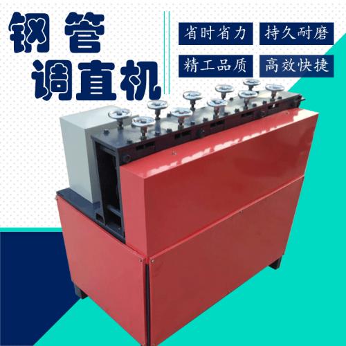 大棚管调直机钢管调直机钢管除锈刷漆机
