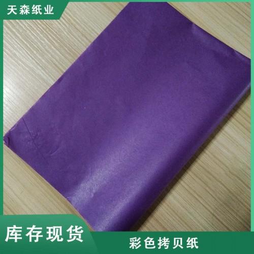 厂家批发紫色拷贝纸 浅紫色拷贝纸  彩色包装纸